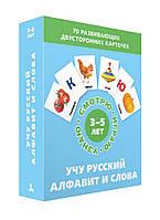 Учу русский алфавит и слова (Набор карточек), фото 1