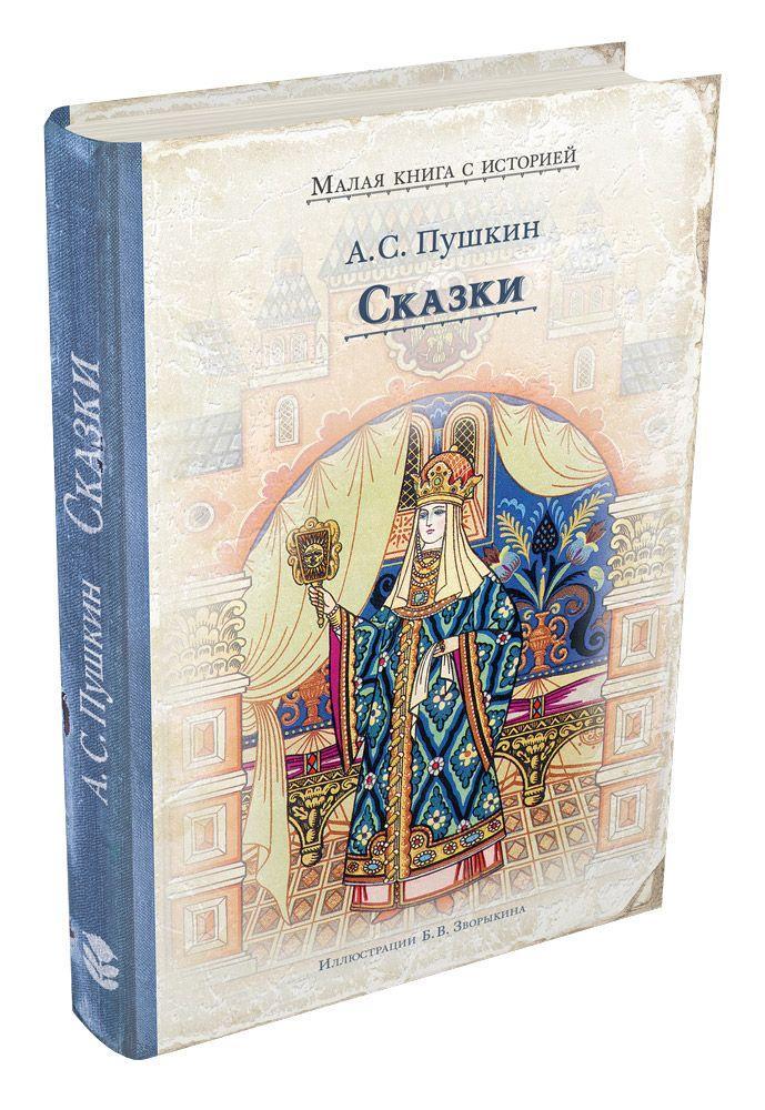Сказки - Пушкин А.С.