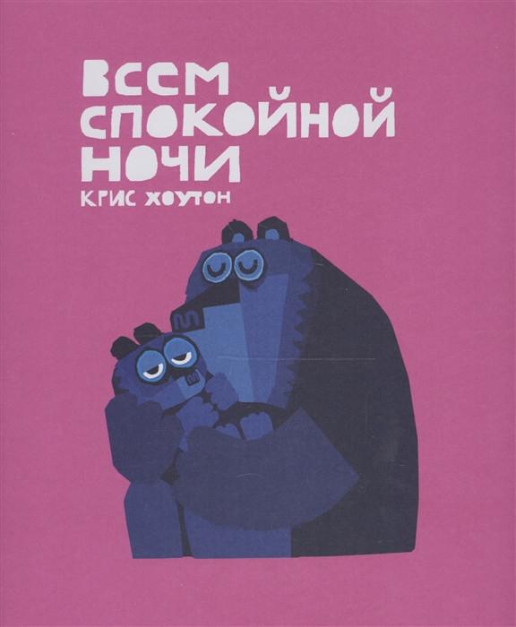 Всем спокойной ночи: сказка, проза - Хоутон К.