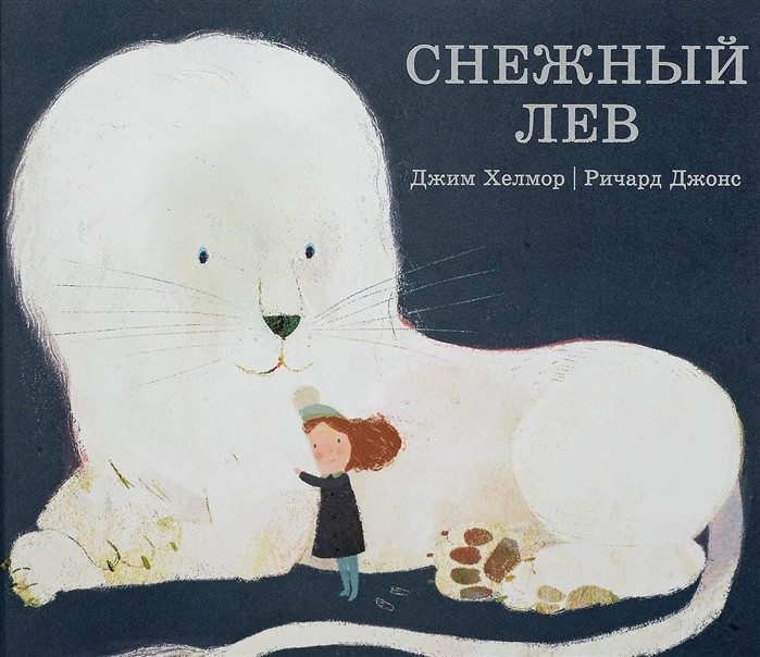Хелмор Дж. Снежный лев Хелмор Дж.
