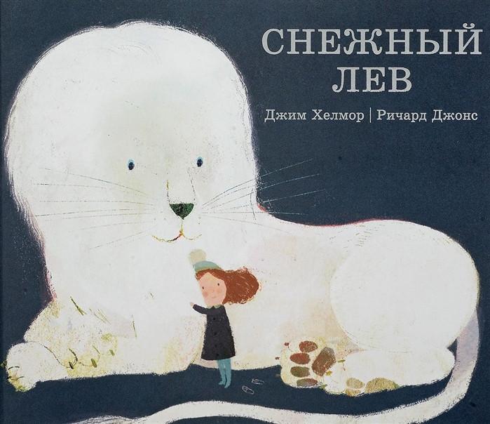 Снежный лев - Хелмор Дж.