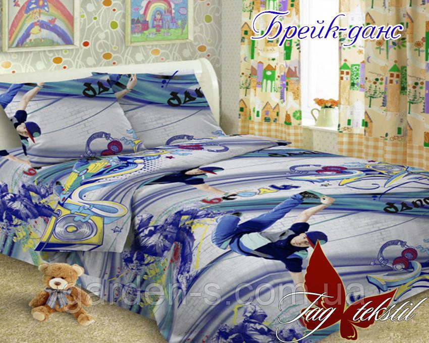 Комплект постельного белья БрейкДанс ТМ TAG 1,5 спальный комплект Наволочка 70х70 см., Стандартный 150х215 см.