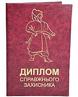 Диплом справжнього захисника 110316-305