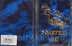 Обложка на права Водитель АС 120316-250