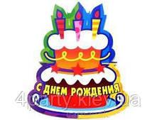 Баннер Торт с Днем рождения 1505-0523