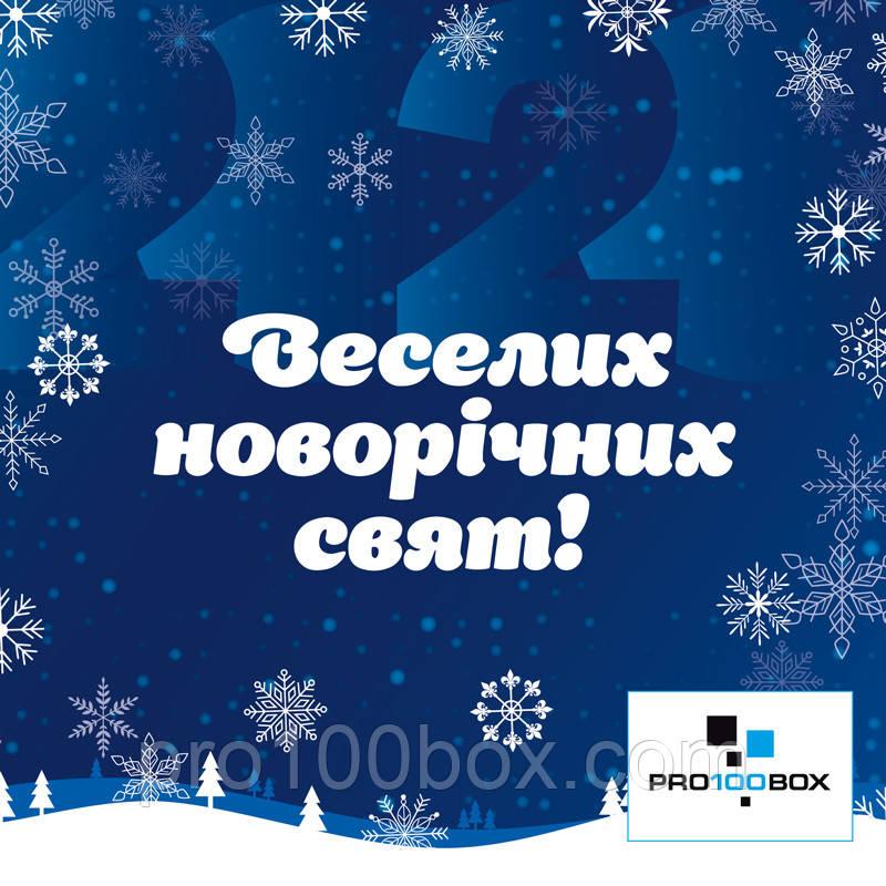 Веселих новорічних свят