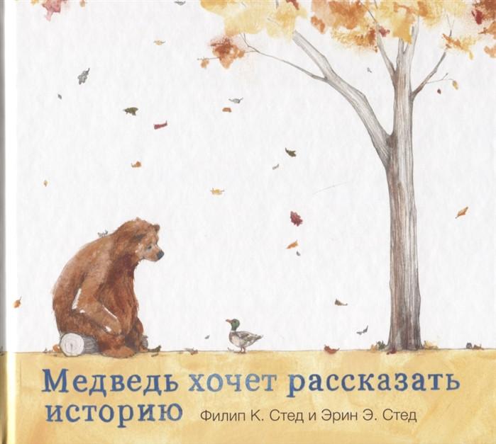 Стед Ф. Медведь хочет рассказать историю Стед Ф.