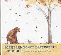 Стед Ф. Медведь хочет рассказать историю Стед Ф., фото 1