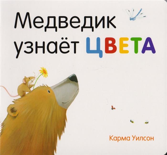 Медведик узнает цвета. Поэзия, сказка - Уилсон К.