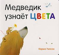 Медведик узнает цвета. Поэзия, сказка - Уилсон К., фото 1