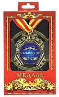 Медаль С Юбилееем 120316-177