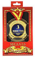 Медаль подарочная 3-е место 110316-200