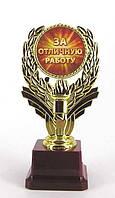 """Кубок """"За отличную работу"""" 120316-173"""