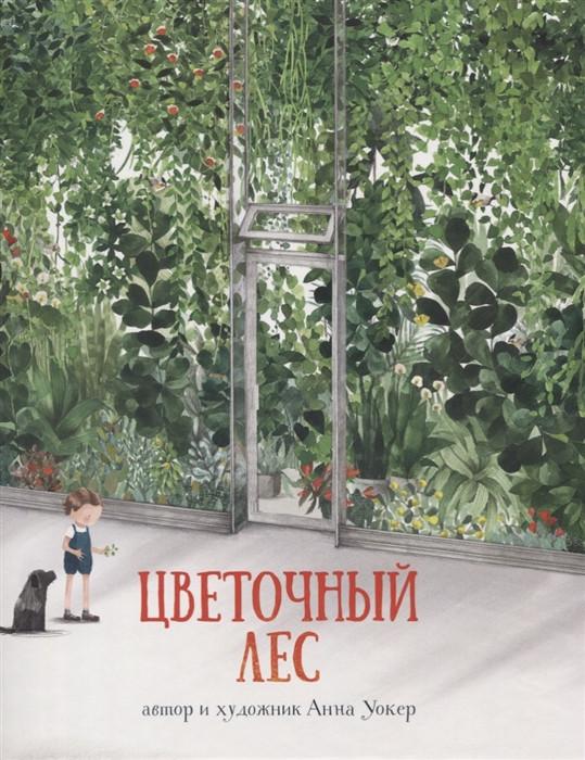 Уокер А. Цветочный лес Уокер А.