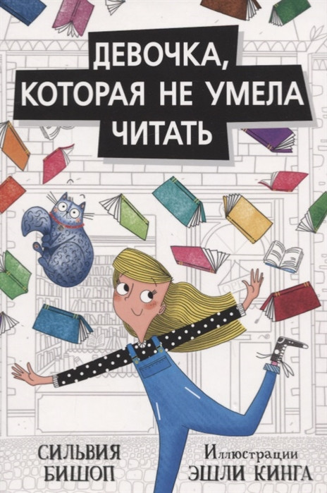 Девочка, которая не умела читать - Бишоп С.
