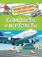 Самолеты и вертолеты (Энциклопедия для детского сада)., фото 1