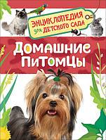 Домашние питомцы. Энциклопедия для детского сада., фото 1