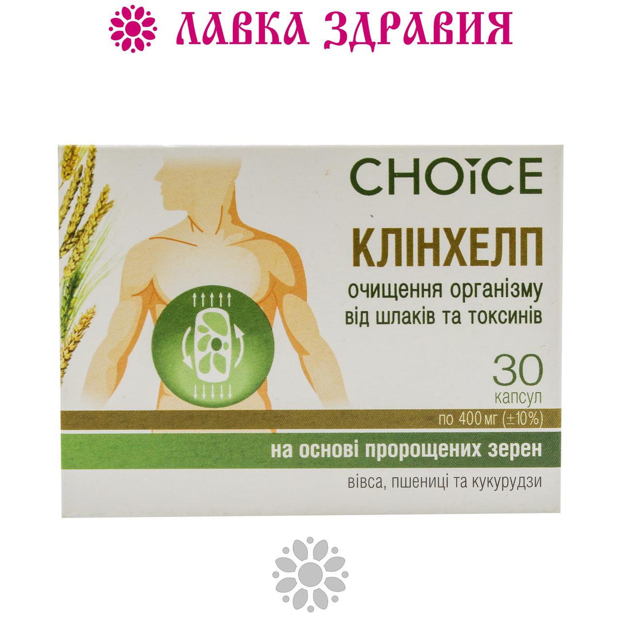 Клинхелп (очищение организма), 30 капс., Choice
