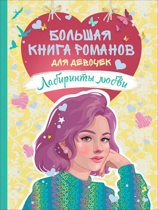 Большая книга романов для девочек. Лабиринты любви.