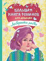 Большая книга романов для девочек. Лабиринты любви., фото 1