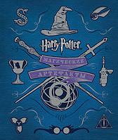 Гарри Поттер Магические артефакты., фото 1