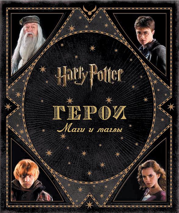 Гарри Поттер. Герои. Маги и маглы.