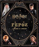 Гарри Поттер. Герои. Маги и маглы., фото 1