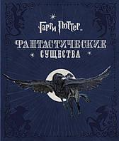 Гарри Поттер. Фантастические существа., фото 1