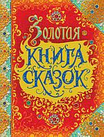Золотая книга сказок (премиум)., фото 1