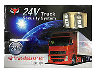 Автосигнализация 24V Truck Security System