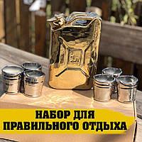 Подарочный набор для мужчин, графин в виде канистры и рюмочки