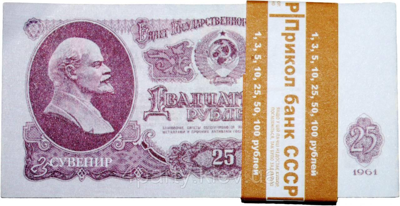 Пачка 25 рублей СССР 020316-268