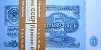 Пачка 5 рублей СССР 020316-272