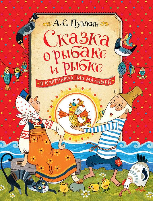 Пушкин А.С. Сказка о рыбаке и рыбке. - Пушкин А.С.