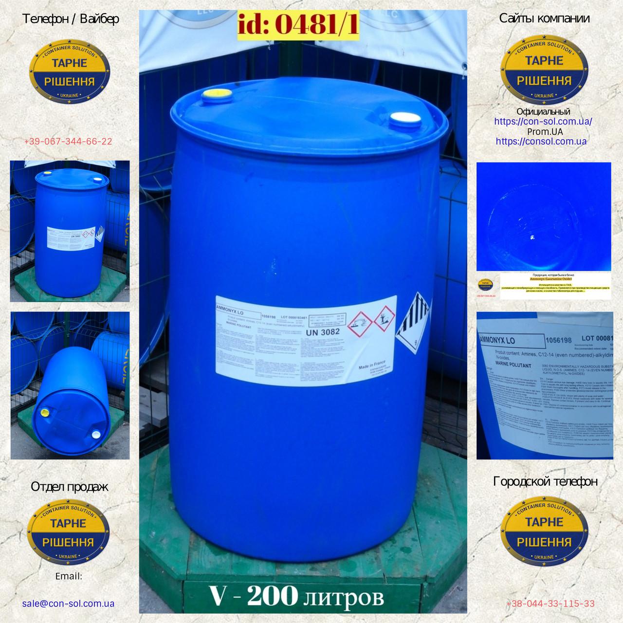 0481/1: Бочка (200 л.) б/у пластиковая ✦ Аммоникс (лаурамин оксид)