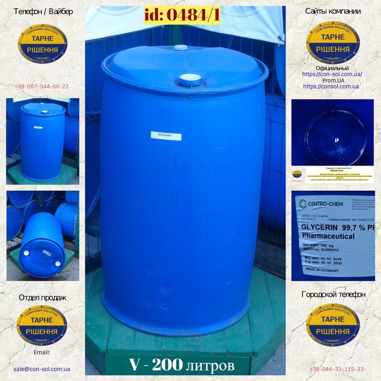 0484/1: Бочка (200 л.) б/у пластиковая ✦ Глицерин 99,7%