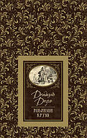 Дефо Д. Робинзон Крузо (Большая детская библиотека)., фото 1