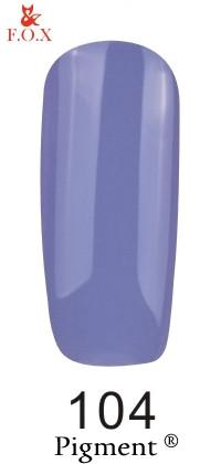 Гель-лак F.O.X Pigment 104, 6мл