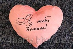 Подушка светящаяся Сердце Я тебе кохаю 120316-565