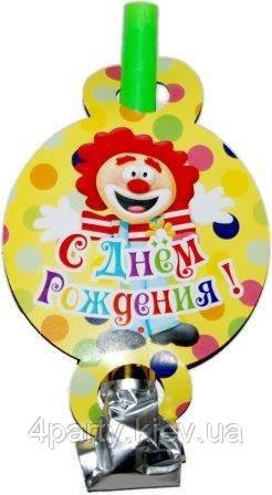 Гудок с язычком Клоун (с Днем Рождения) 270216-119