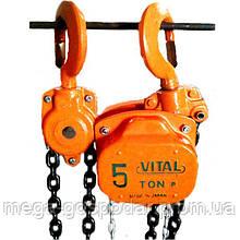 Таль цепная VITAL 5тонн