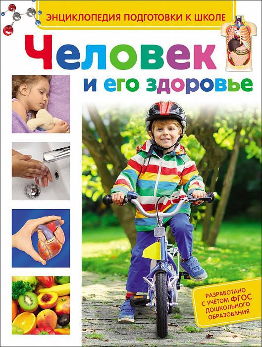 Человек и его здоровье (Энциклопедия подготовки к школе)
