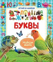 Буквы (Играй и находи)., фото 1