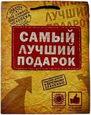 """Пакет""""Самый лучший подарок"""" 120316-399"""