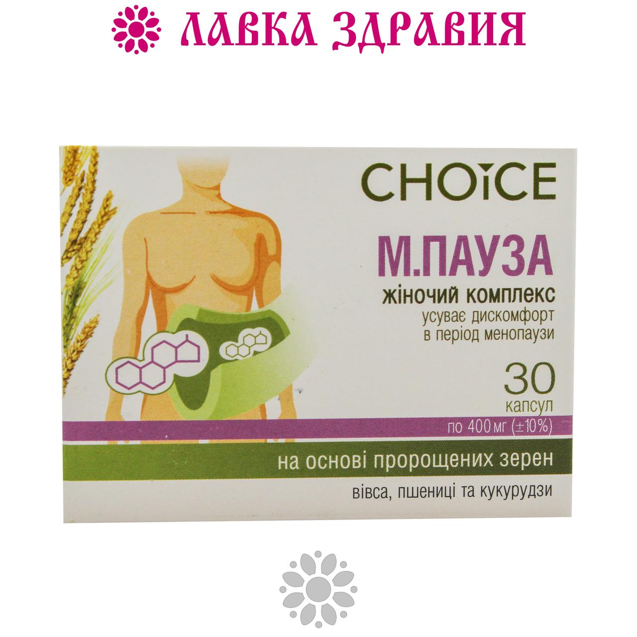 Менопауза (женский комплекс), 30 капс., Choice