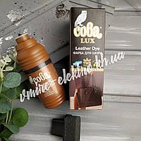 Краска для гладкой кожи коричневая Сова Lux 100 мл