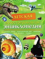 Детская иллюстрированная энциклопедия.