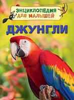 Джунгли. Энциклопедия для малышей, фото 1