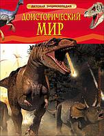 Доисторический мир. Опасные ящеры. Детская энциклопедия, фото 1