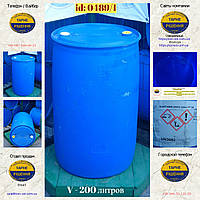 0489/1: Бочка (200 л. б/у пластикова ✦ Квартамин